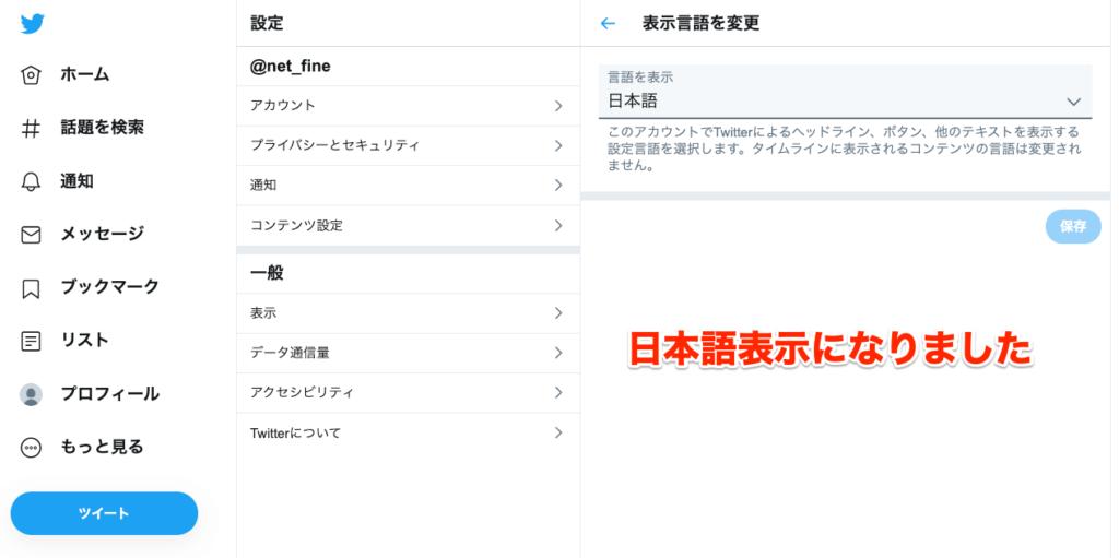 Twitter、日本語表示画面