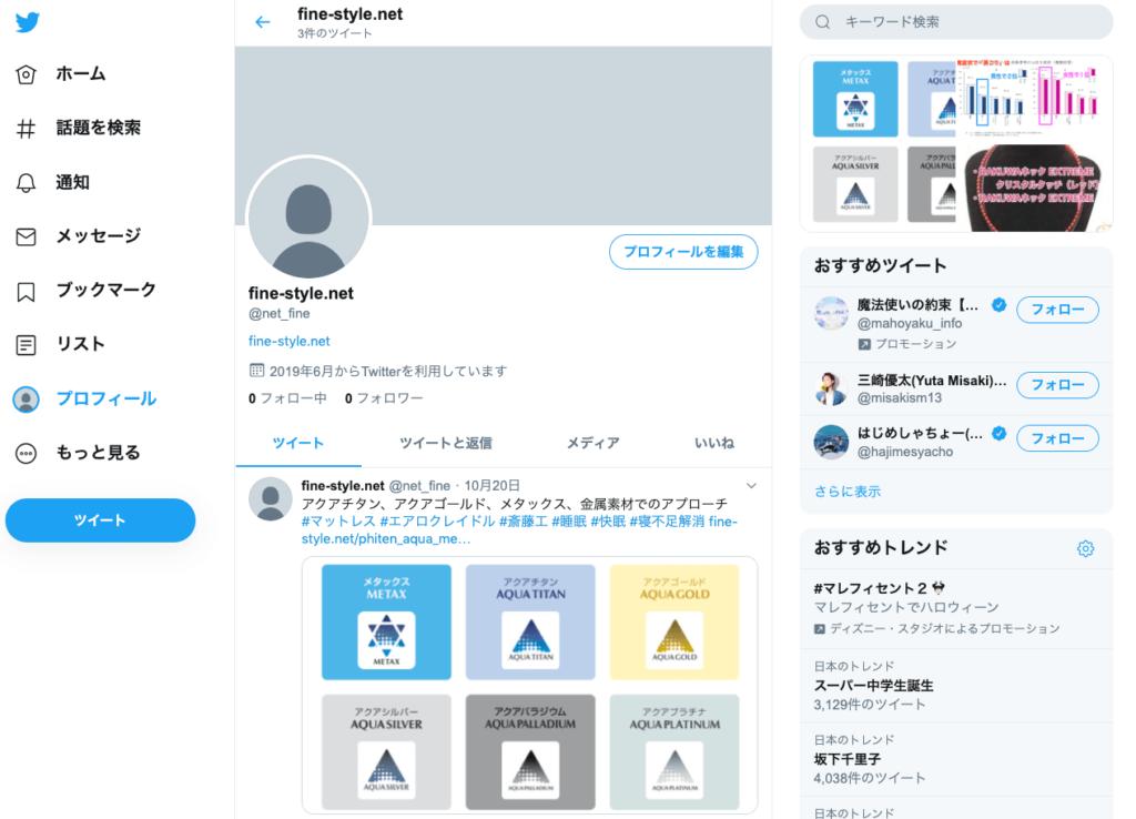 Twitter、日本語表示画面、プロフィール
