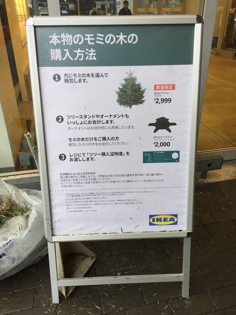 IKEA、モミの木、購入方法